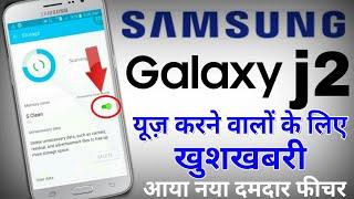 Samsung Galaxy j2 में आया नया दमदार फीचर   for galaxy phones