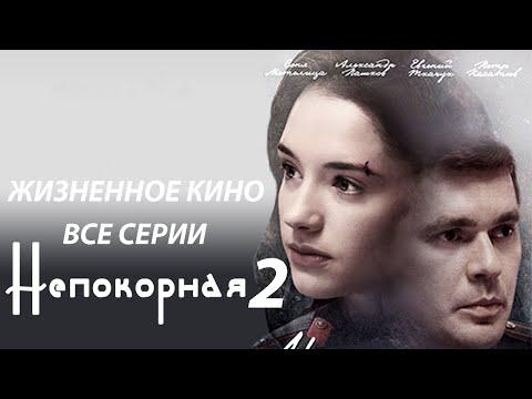 Криминальная драма - Непокорная 2 часть Русские боевики криминал драмы мелодрамы жизненное кино