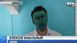 Навального в очередной раз облили зелёнкой