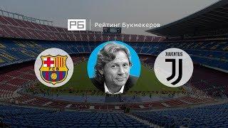 Прогноз Валерия Карпина: «Барселона» – «Ювентус»