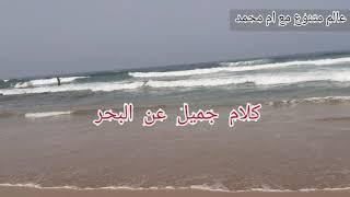 ? كلام جميل عن البحر مستنيا كلام او عباراتكم في التعليقات