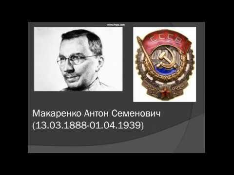 Школа-коммуна А.С.Макаренко