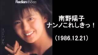 ラジオ「南野陽子 ナンノこれしきっ!」(1986.12.21放送分)です。 この...