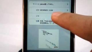 撮るメモlite iPhoneアプリ紹介 / iPhone5動画解説