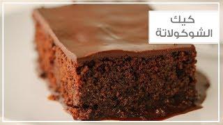 كيكة الشوكولاتة الغنية بالصوص