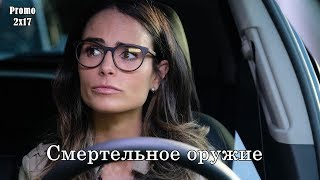 Смертельное оружие 2 сезон 17 серия - Промо с русскими субтитрами (Сериал 2016)