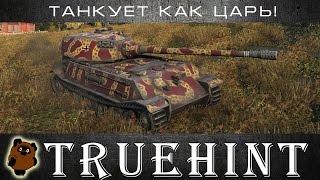 тапок танкует как царь vk 45 02 p ausf b wot guide