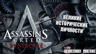Assassin's Creed Syndicate Historical Characters Trailer - Трейлер на русском
