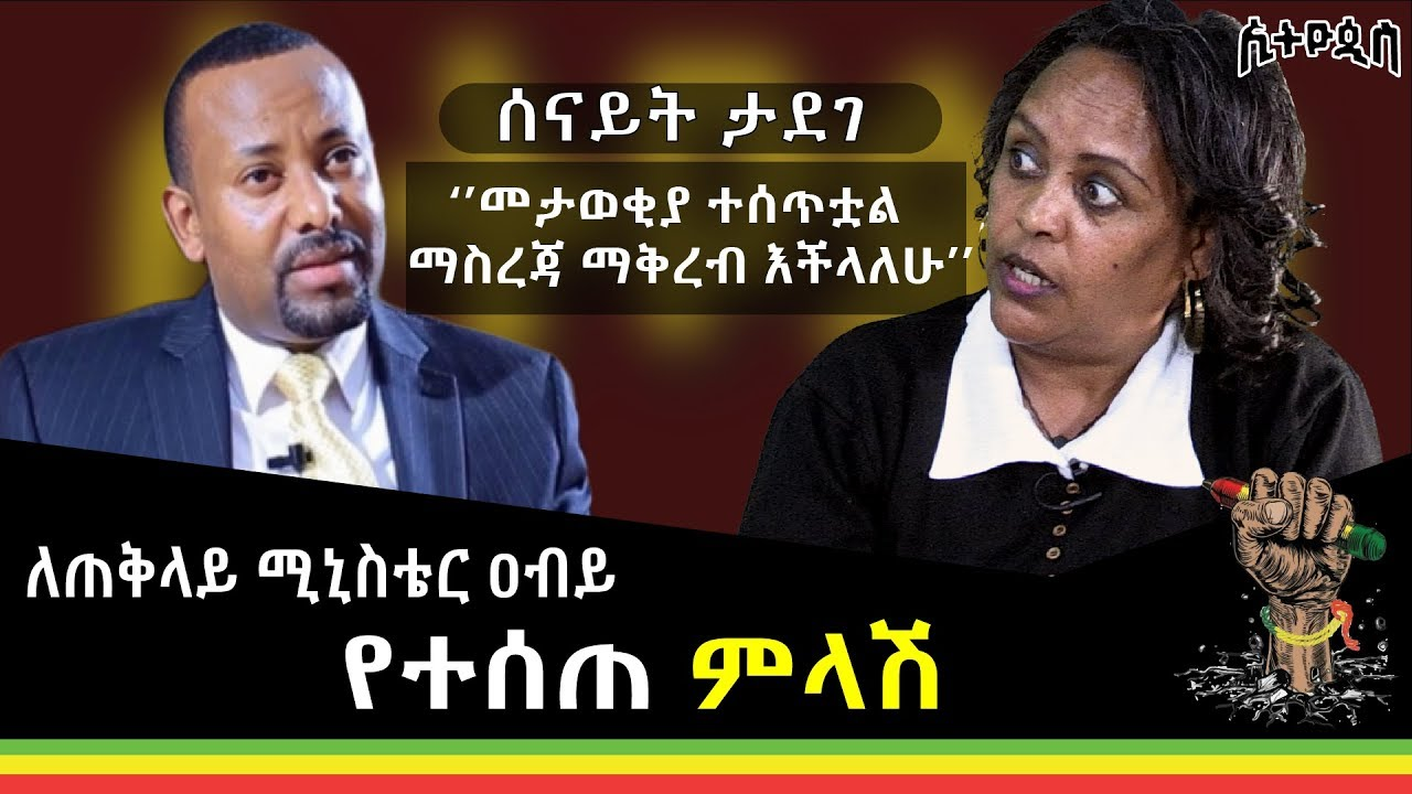 Mrs Senayet Tadege's Message To PM Abiy Ahmed