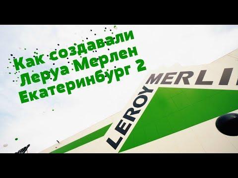 Как создавали Леруа Мерлен Екатеринбург на Металлургов
