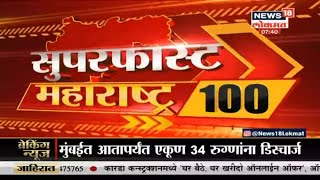 Top Headlines of Morning | Superfast Maharashtr | News18 Lokmat