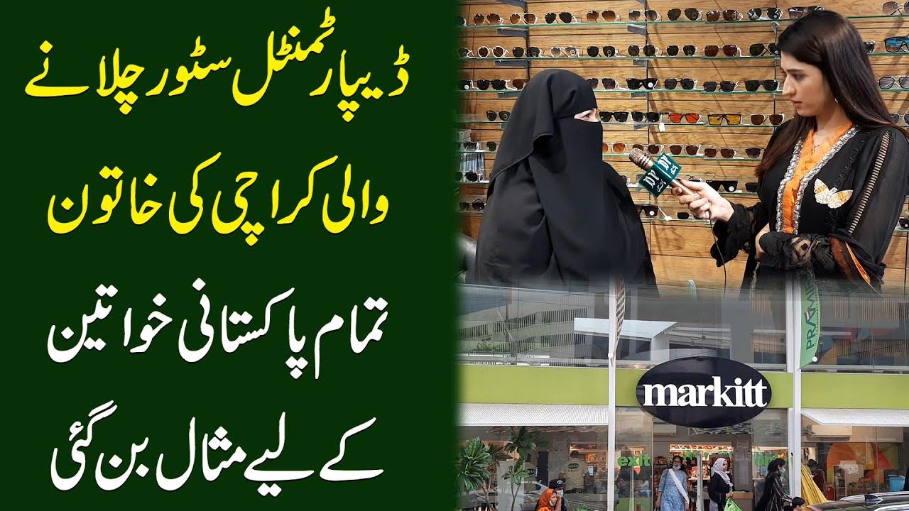 Departmental stroe chalanay wali Karachi ki khatoon tamam Pakistani khwateen k liye misal bann gai