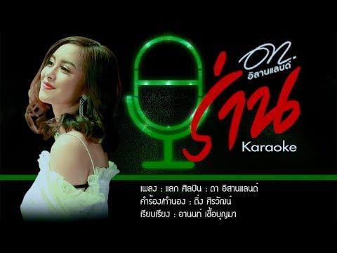 ร่าน - ดา อิสานแลนด์ 「Karaoke Version」