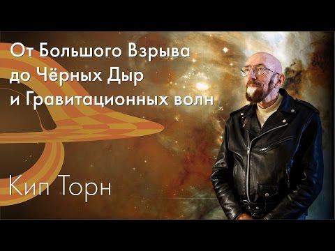 Кип Торн -