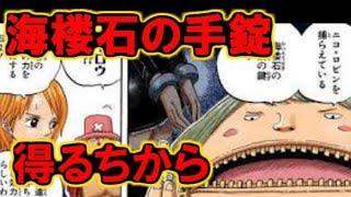 【ワンピース】海楼石の手錠から得るちからヤバい thumbnail