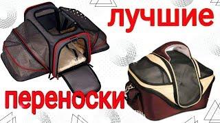 ПЕРЕНОСКИ ДЛЯ СОБАК И КОШЕК /AliExpress / Семья Козырь