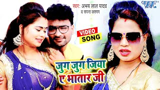 #Video - जुग जुग जिया ऐ भतार जी | #Abhay Lal Yadav, Sapna Kashyap का रोमांस भरा हिट गाना | 2021 Song
