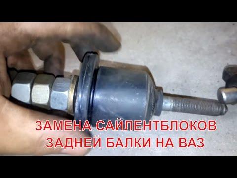 Замена сайлентблоков задней балки  ВАЗ 2108-2115