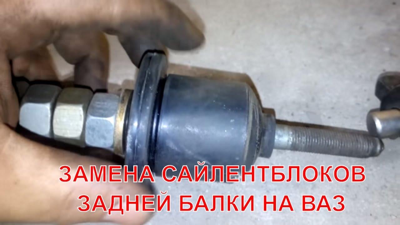 Замена заднего сайлентблока на ВАЗ-2110