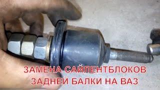 видео Замена сайлентблоков задней балки на ВАЗ 2109