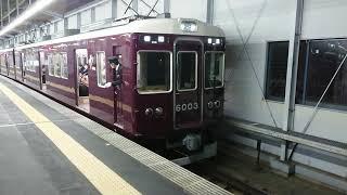 阪急電車 宝塚線 6000系 6003F 発車 三国駅 「20203(2-1)」