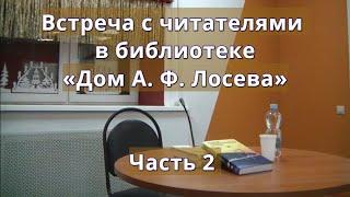 Презентация книги «Великий антропологический переход», библиотека «Дом А.Ф.Лосева», Часть 2
