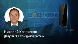 Депутат ЗСК Кравченко ответил на вопросы об обысках и махинациях
