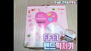 FFEL핸드믹서기 언박싱 (feat. 후기) ffelh…