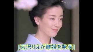 離婚協議を続けていた女優の宮沢りえ(42)が18日、報道各社にファ...