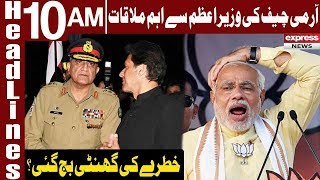 Gen Bajwa Meets PM Imran, Discusses Security Situation | Headlines 10 AM | 12 March | Express News