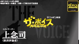 2015/1/21 ザ・ボイス 上念司 ニュース解説「日本人人質事件 政府が湯川遥菜さん、後藤健二さん本人と確認」「アメリカ オバマ大統領が一般教書演説」など