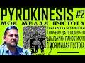Реакция Бати на  PYROKINESIS . НОВЫЙ альбом