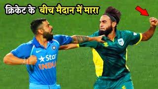 भारत और पाकिस्तान के क्रिकेट मैच की सबसे खतरनाक लड़ाई Top 7 Cricket Fight between India vs Pak