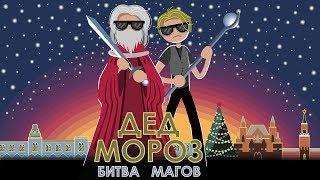 [Cinema Rover] - Обзор фильма ► Дед Мороз Битва магов◄