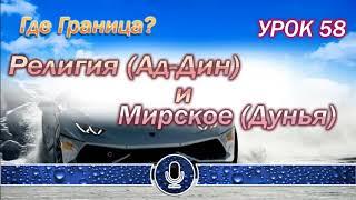 УРОК 58 - Религия (Ад-Дин) и Мирское(Дунья) -  где граница?