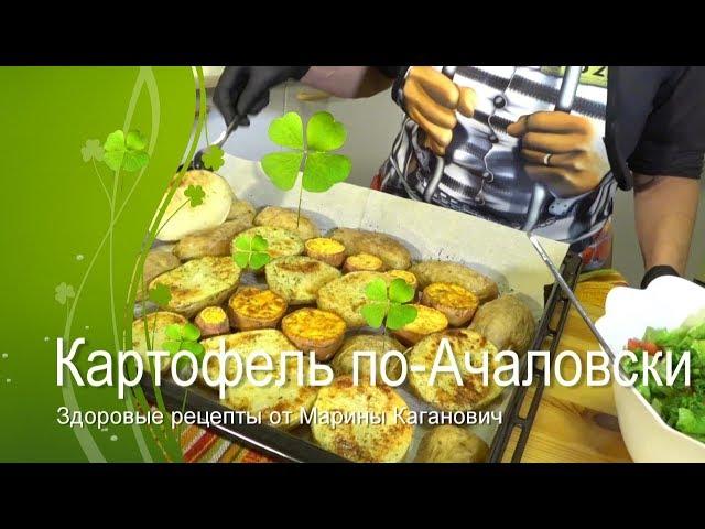 Рецепт приготовления картофеля в духовке. Марина Каганович