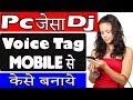PC 💻 jesa Dj Voice Tag Mobile Se Kese Banaye -Apne naam ka Stodio DJ voice tag kaise Banate Hai