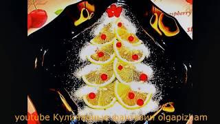 Елочка из лимона - Украшения из фруктов & Как нарезать лимон - Карвинг фруктов
