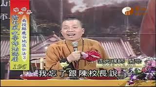 南投縣鹿谷地區弘法(三)【陽宅風水學傳法講座196】  WXTV唯心電視台