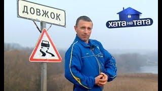 Василий Марущак – Хата на тата 7 сезон. Выпуск 1 от 27.08.2018