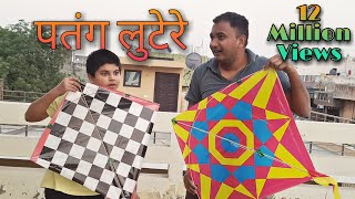 Patang lootere 14 | Funny Video | Midas Touch Films