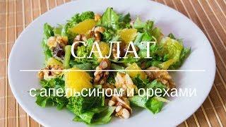 Простой и быстрый салат с апельсином и орехами | Рецепт | вкусный блог