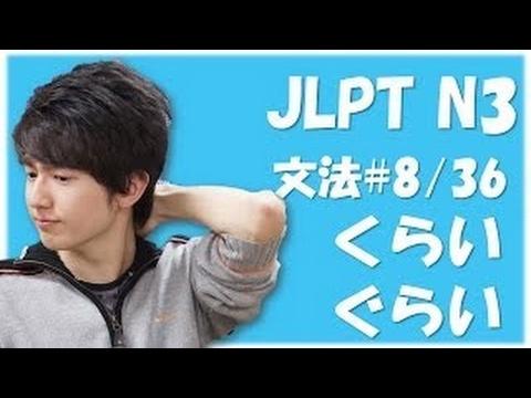 Japanese lessons JLPT N3 Grammar #8 「くらい、ぐらい」 [Nihongonomori Kento tea