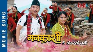 Ngai Ngolsyorani।Gurung Song। Mankashi।Bishnu Gurung। Anuta Gurung।Ganesh Gurung। rodhi digital