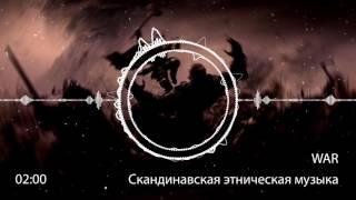 Скандинавская этническая музыка - Боевая   War   HD   2017