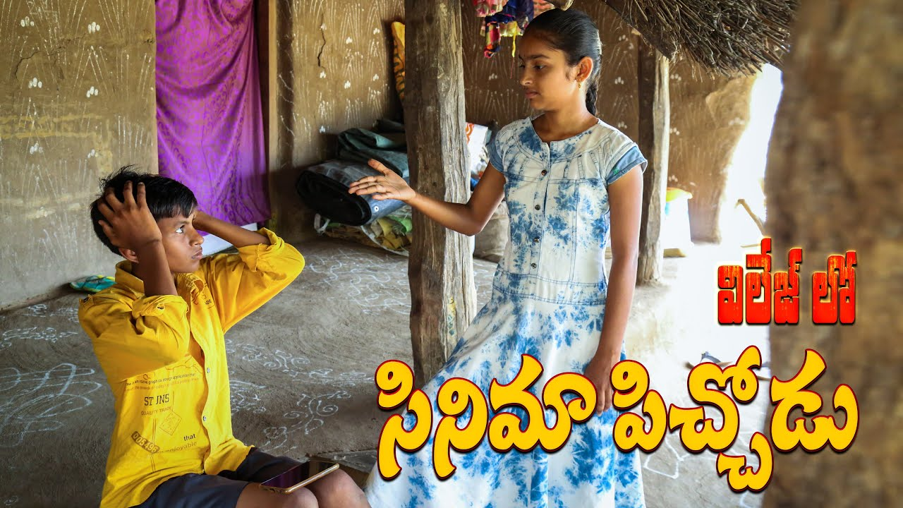 Cinema Pichodu | సినిమా పిచ్చోడు | Ultimate Village Comedy | Vishnu Village Show