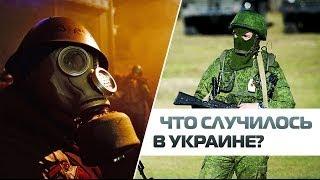 Что произошло в Украине?