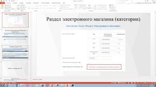 Работа в системе ЕАСУЗ 2.0 и Электронном магазине 30.01.2019