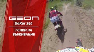 Geon Dakar в гонках на выживание - «LAST ENDURO MAN 2013»(11мая состоялась экстремальная гонка на выживание: «LAST ENDURO MAN 2013». Мероприятие проводилось на бездорожных..., 2013-05-13T16:59:55.000Z)