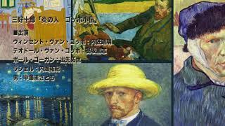 1951年劇団民芸初演、第3回読売文学賞受賞の戯曲。 19世紀を代表する画...